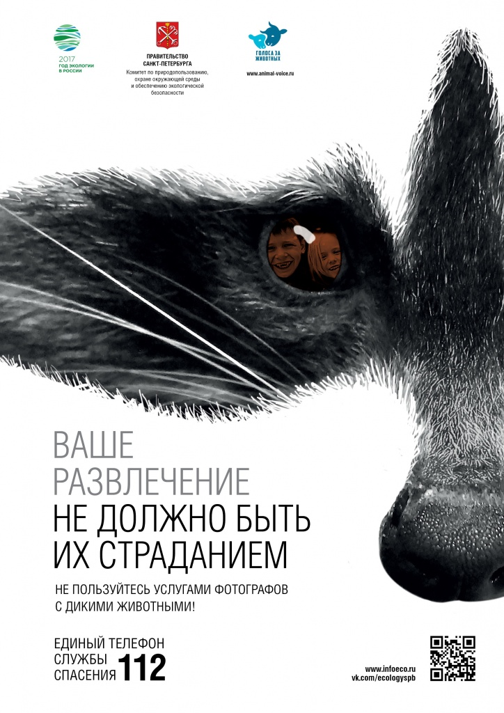 Poster_animal_protection_A32-1.jpg